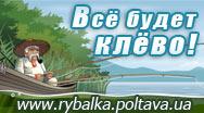 Полтавский рыболовный портал
