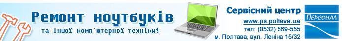 Ремонт ноутбуков - Сервисный центр КД Персонал